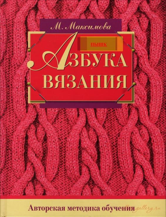 Книги о вязании скачать