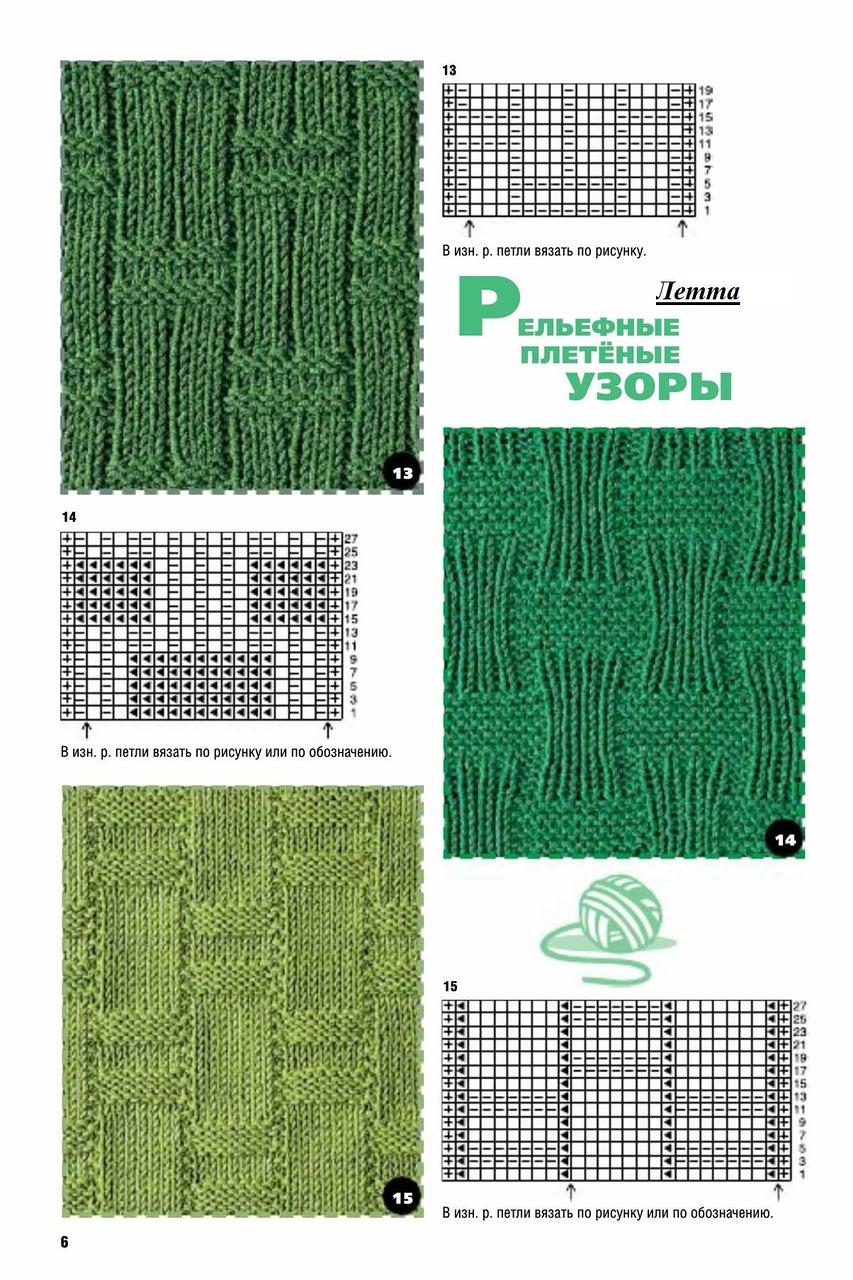 Простые узоры для вязания 19