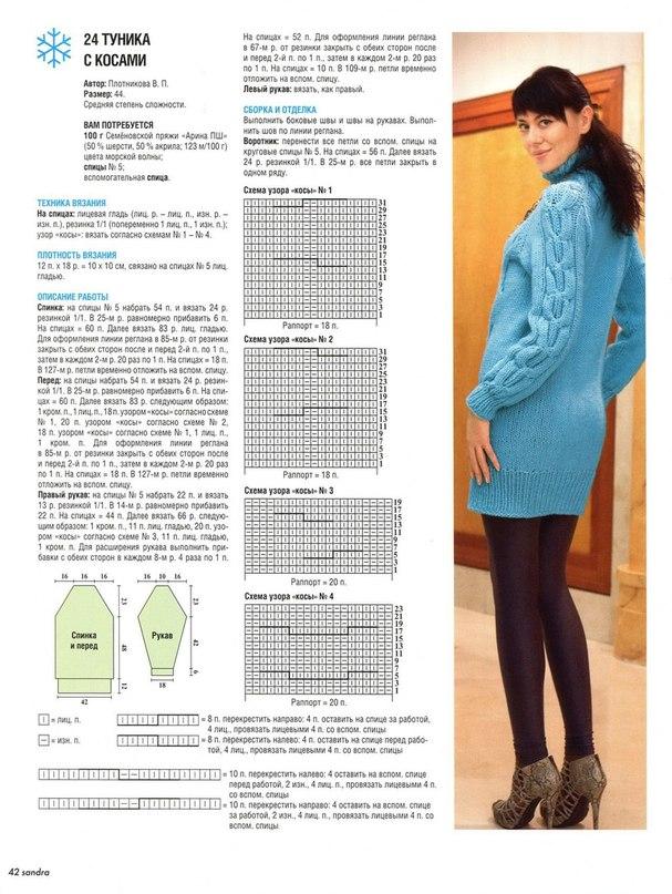 Вязание на спицах туник для женщин