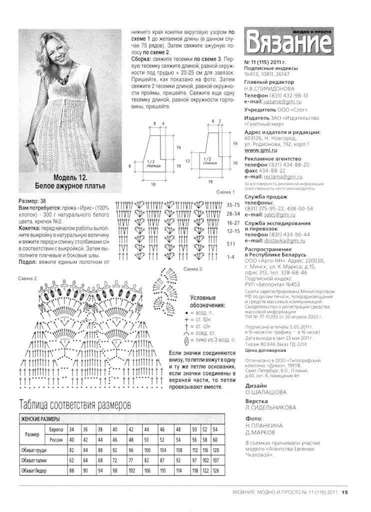 Схемы вязаные платья ажурные крючком с