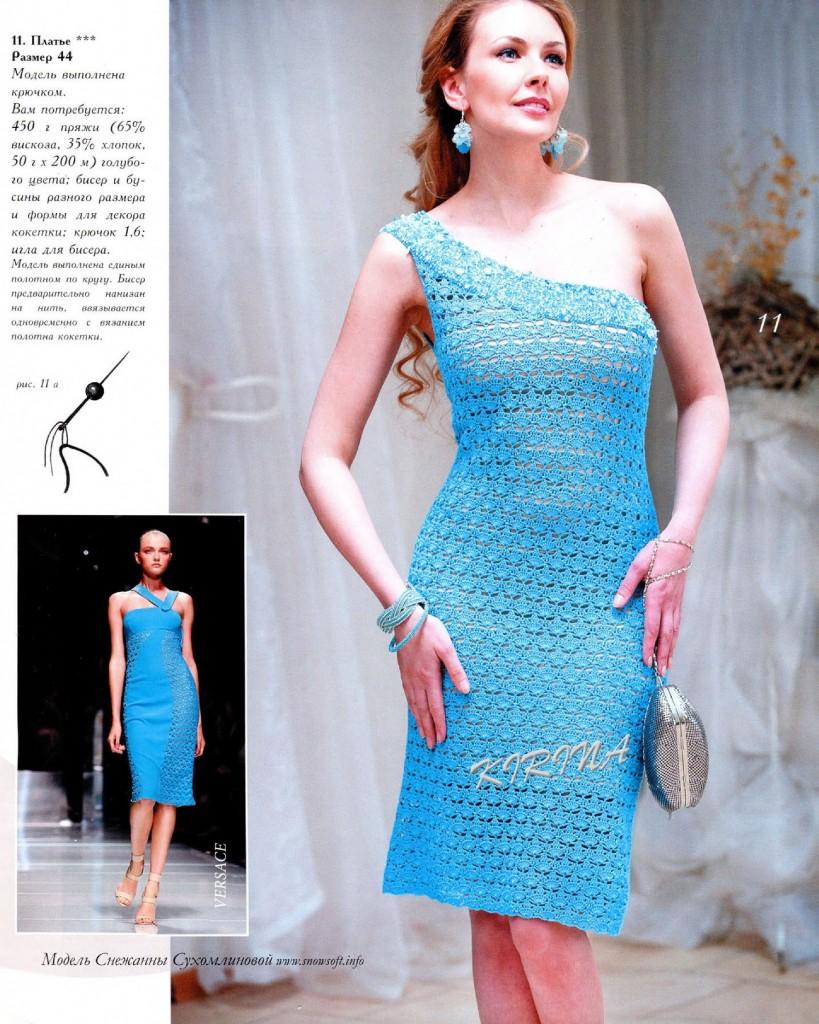 платья вязаное со схемой журнал