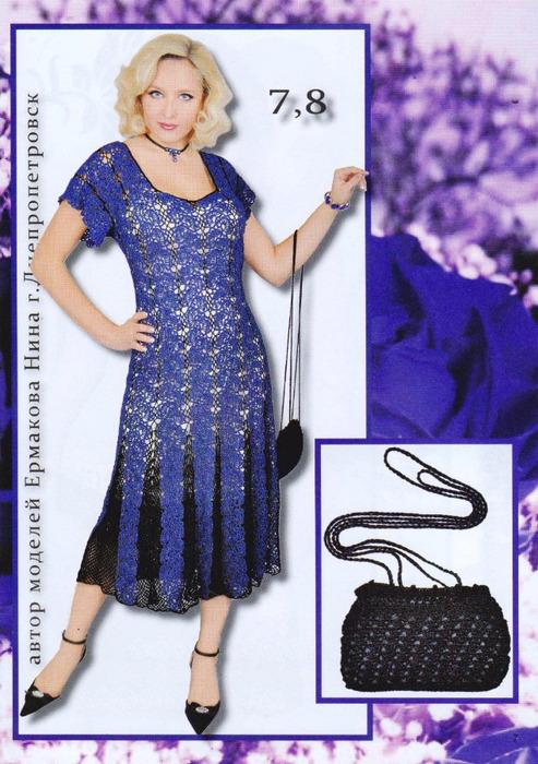 вечернее платье вязаное крючком схемы вечерняя сумка вязаная