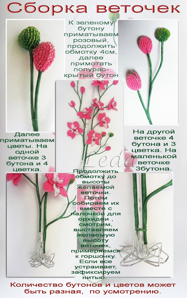 Бисероплетение орхидея пошаговое