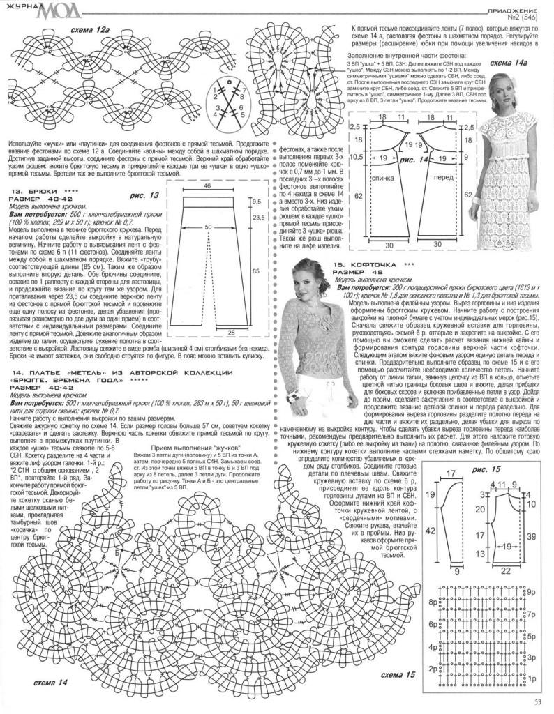 Филейное вязание кокетка схема