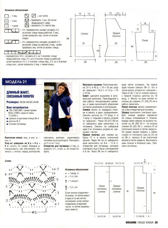Связать летнее пальто крючком схемы и описание