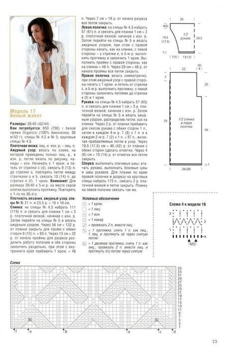 Летние вязанные кофты женские спицами и схемы