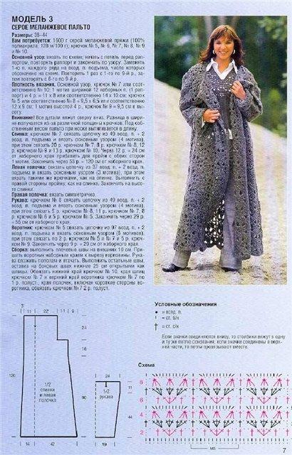 Пальто крючком схемы и