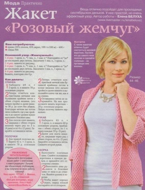 prost_jaket1